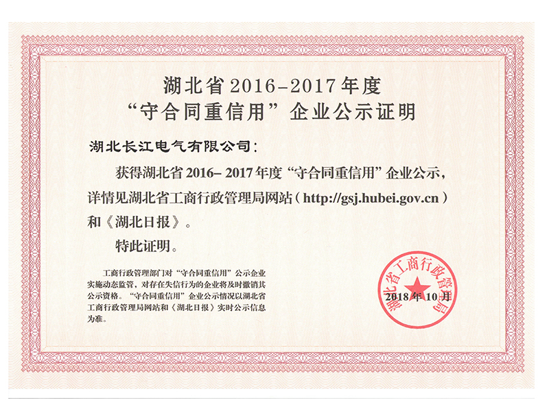 Hubei Province Contract-abiding and Trustworthy Enterprise Certificate